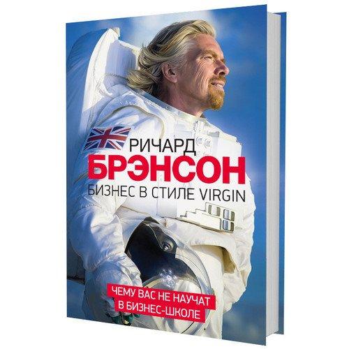 Бизнес в стиле Virgin 0 бизнес в стиле фанк капитал пляшет под дудку таланта