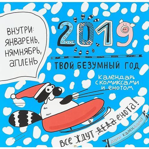 Календарь на 2019 год Твой безумный год с комиксами и енотом внутри рязанов э у природы нет плохой погоды