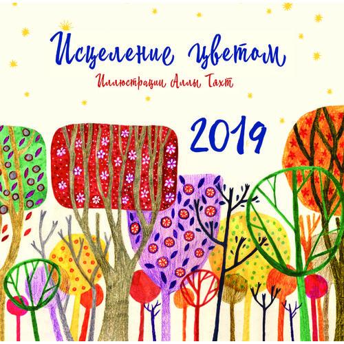 Настенный календарь на 2019 год Исцеление цветом. Иллюстрации Аллы Тяхт