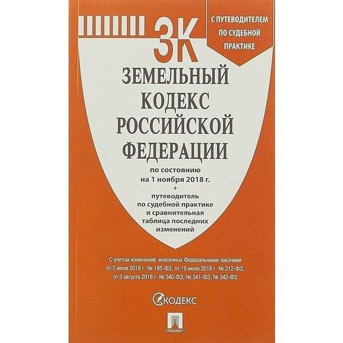 Земельный кодекс РФ на 01.11.18 цена