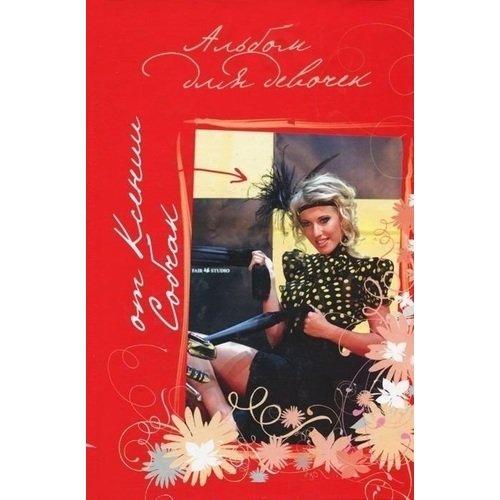 Купить Альбом для девочек от Ксении Собчак, АСТ, Наборы для творчества