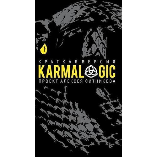 KARMALOGIC. Краткая версия ситников а karmalogic проект алексея ситникова
