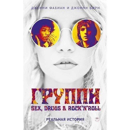 цена на Группи: Sex, drugs & rock'n'roll по-настоящему