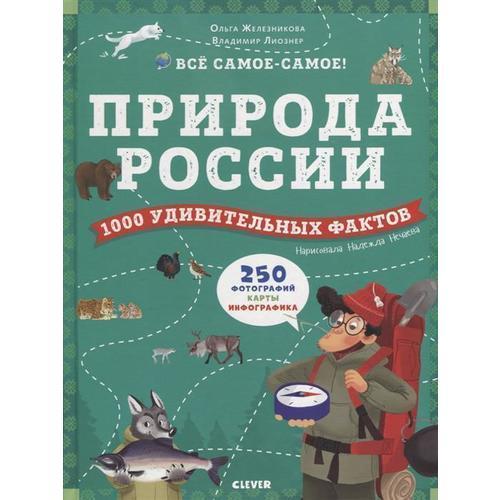 Купить Природа России. 1000 удивительных фактов, Познавательная литература