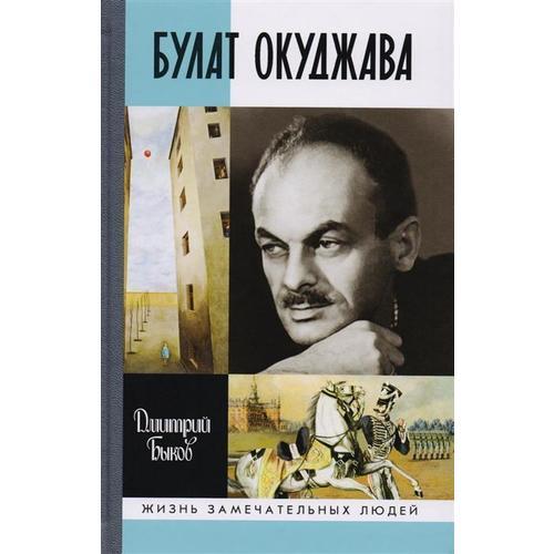 Булат Окуджава, 4-е издание