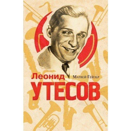 Леонид Утесов видеорегистратор intego vx 390dual
