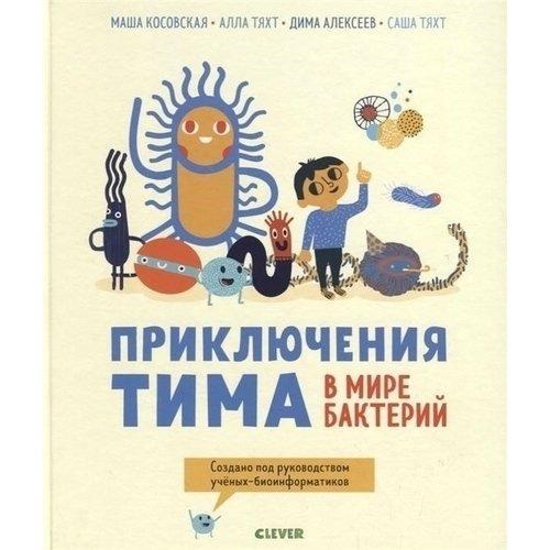Приключения Тима в мире бактерий о палёк приключения в игрушечном мире