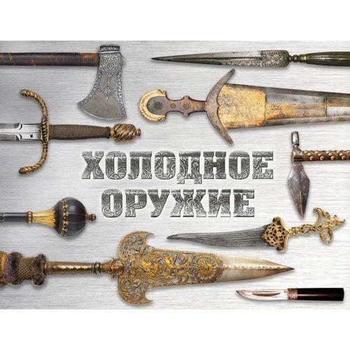 Фото - Холодное оружие мира алексеев дмитрий холодное оружие мира