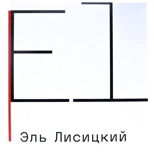 Эль Лисицкий. Совместный каталог с Третьяковской галереей