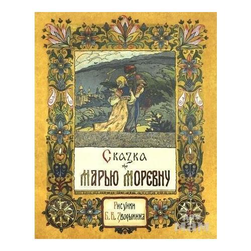 e38ba4b26475 Книга «Жили-были книжки. Сказка про Марью Моревну» – купить по цене ...