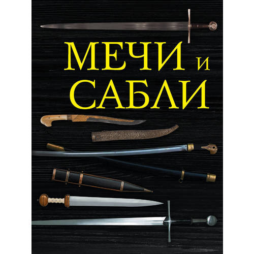 Мечи и сабли мечи и сабли
