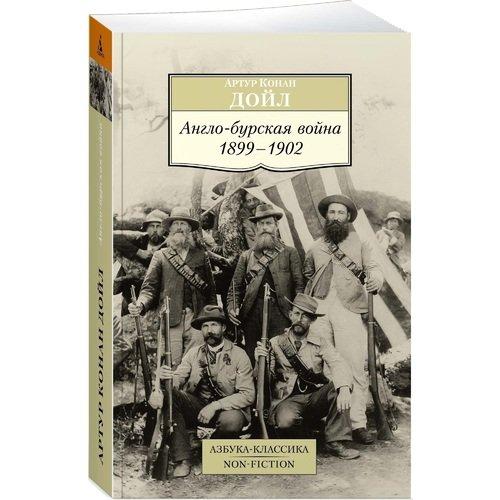 Англо-бурская война 1899-1902 авиабилеты южно сахалинск оха