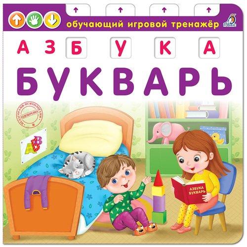 сосновский е азбука буквы обучающий игровой тренажер Азбука-Букварь NEW