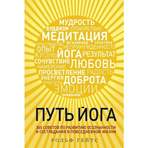 Путь йога. 365 советов по развитию осознанности и сострадания в повседневной жизни гейтс рольф путь йога 365 советов по развитию осознанности и сострадания в повседневной жизни