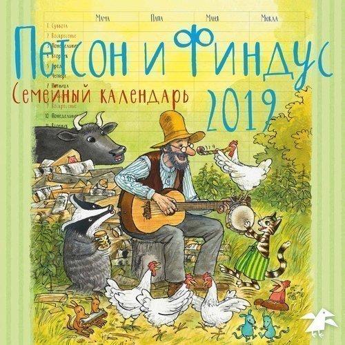 """Семейный календарь на 2019 год """"Петсон и Финдус"""""""