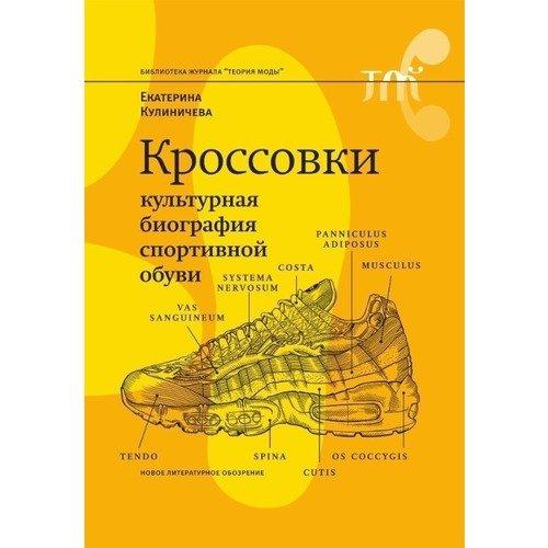 Кроссовки. Культурная биография спортивной обуви пик peak мужской кроссовки нескользящей удобной профессиональной спортивной обуви dh620233 голубь серый pike красный 43 метров