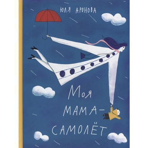 Купить Моя мама - самолет, Художественная литература