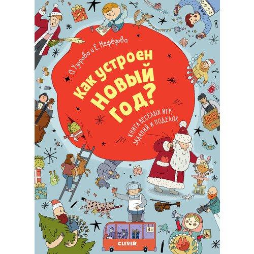 Как устроен Новый год? Книга веселых игр, заданий и поделок, Познавательная литература  - купить со скидкой