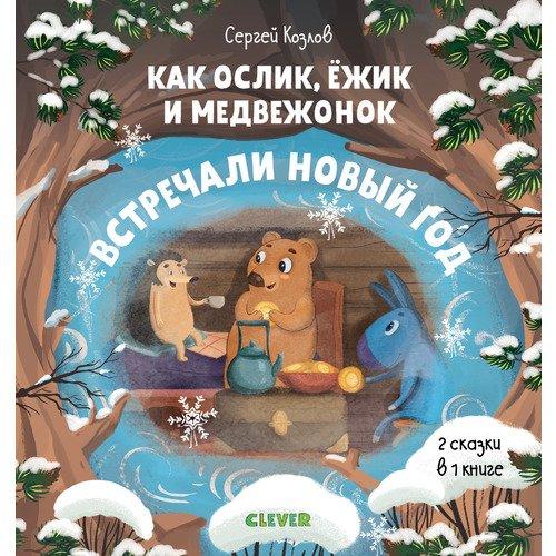 Купить Как Ослик, Ёжик и Медвежонок встречали Новый год, Художественная литература