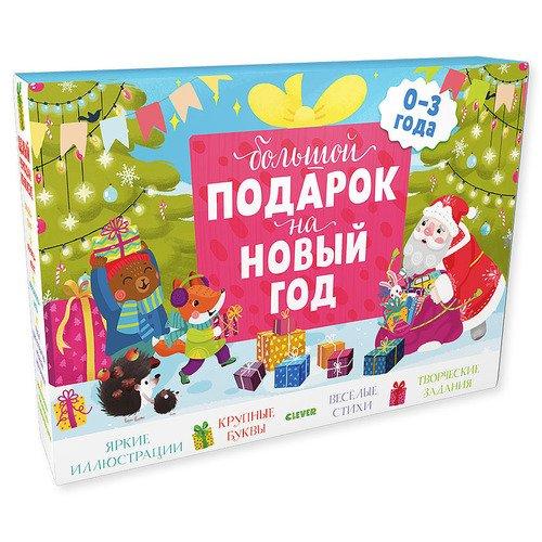 Комплект Большой подарок на Новый год, 3 книги корсакова е смирнова а подарок на новый год