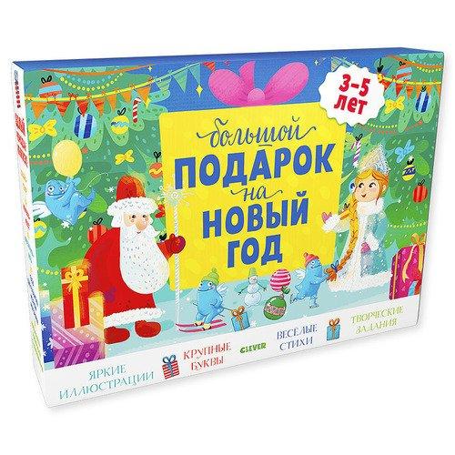 """Комплект """"Большой подарок на Новый год"""", 3 книги"""