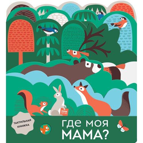 Купить Где моя мама?, МИФ, Познавательная литература