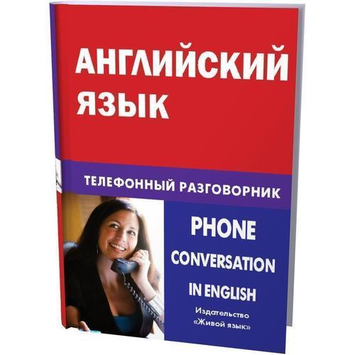 Английский язык. Телефонный разговорник