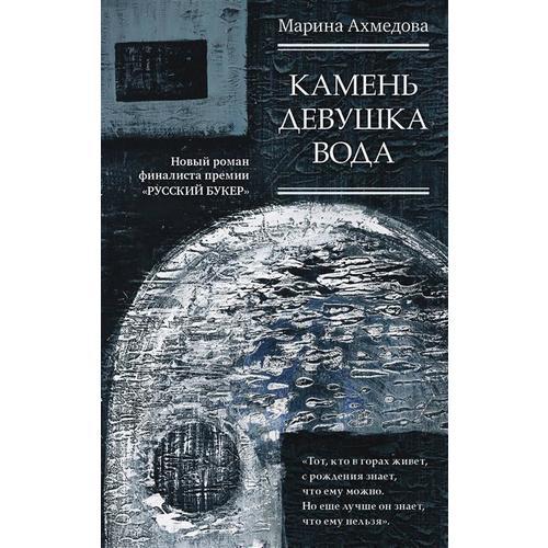 Камень Девушка Вода трошев геннадий николаевич моя война чеченский дневник окопного генерала