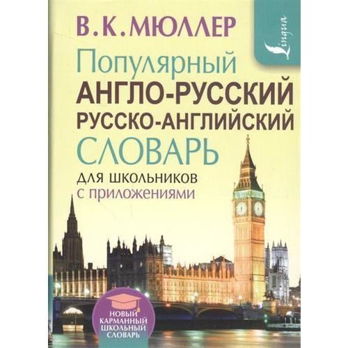 Популярный англо-русский, русско-английский словарь для школьников с приложениями