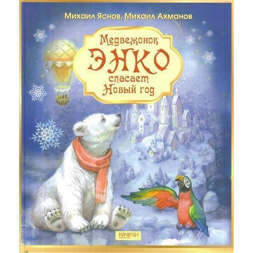 Купить Медвежонок Энко спасает Новый год, Художественная литература