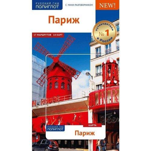 Париж цена в Москве и Питере
