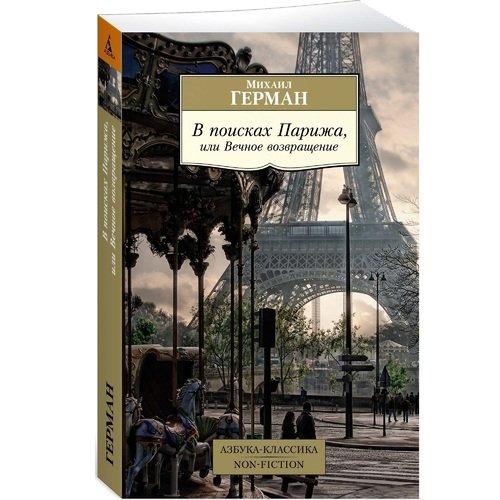 В поисках Парижа, или Вечное возвращение цена 2017