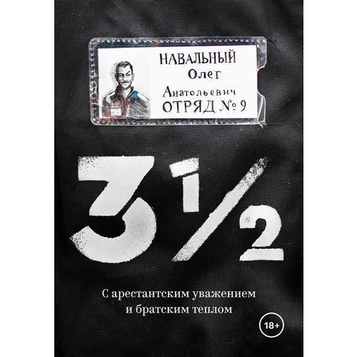 3 1/2. С арестантским уважением и братским теплом