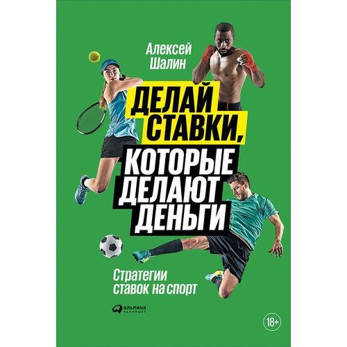 Книга стратегии ставок на спорт [PUNIQRANDLINE-(au-dating-names.txt) 59