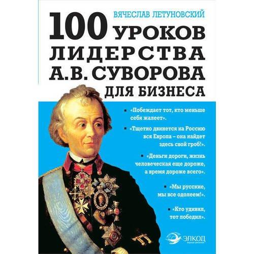 100 уроков лидерства А.В. Суворова для бизнеса