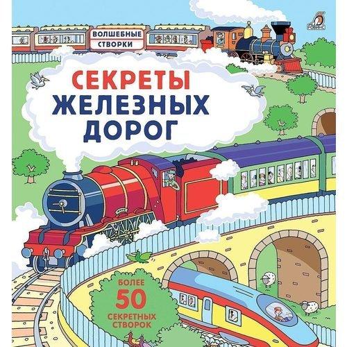 Купить Секреты железных дорог, Познавательная литература
