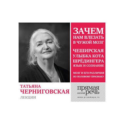 Татьяна Черниговская. Лекции. Зачем нам влезать в чужой мозг
