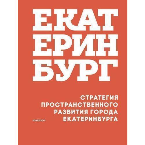 Стратегия пространственного развития города Екатеринбурга авиабилеты в китай из екатеринбурга