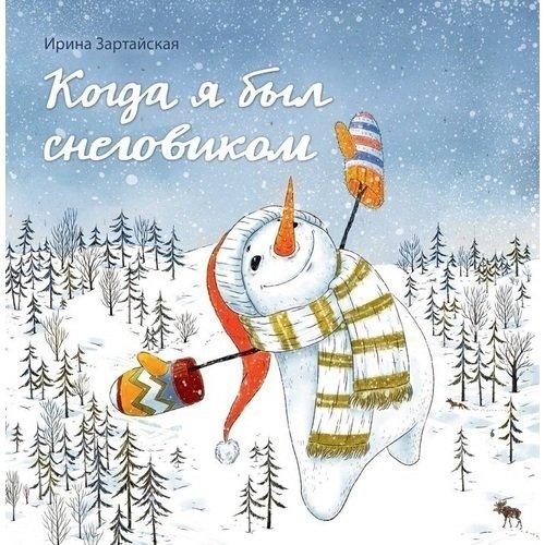 Купить Когда я был снеговиком, Художественная литература