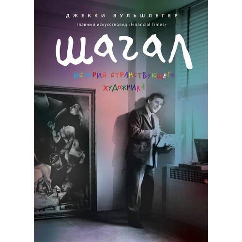 Марк Шагал. История странствующего художника цена