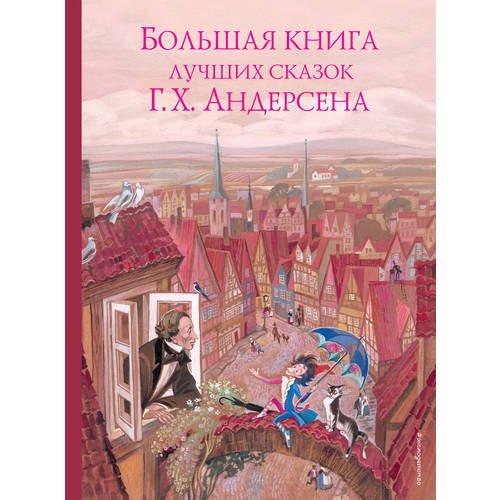 Большая книга лучших сказок Г. Х. Андерсена андерсен ганс христиан мир сказок андерсена