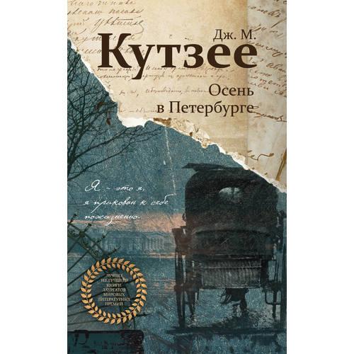Осень в Петербурге федор достоевский записки из мертвого дома