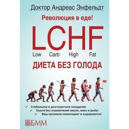 Революция в еде! LCHF. Диета без голода. 2 издание