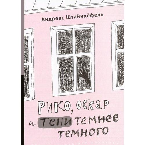 Купить Рико, Оскар и тени темнее тёмного, 2 издание, Художественная литература