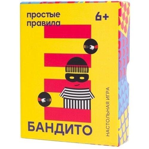"""Настольно-печатная игра """"Бандито"""""""
