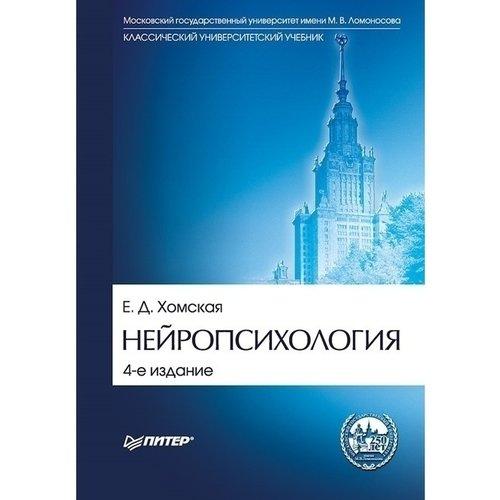 Нейропсихология. Учебник для вузов. 4 издание
