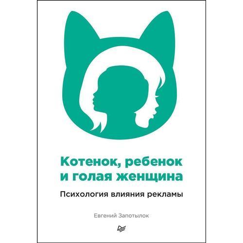 Евгений Запотылок. Котенок, ребенок и голая женщина. Психология влияния рекламы. Принципы психологии в рекламе