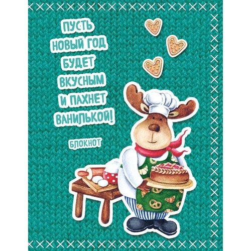 """Блокнот """"Новогодние олени. Сладкий пирог"""", 64 стр. виджани в мечт"""