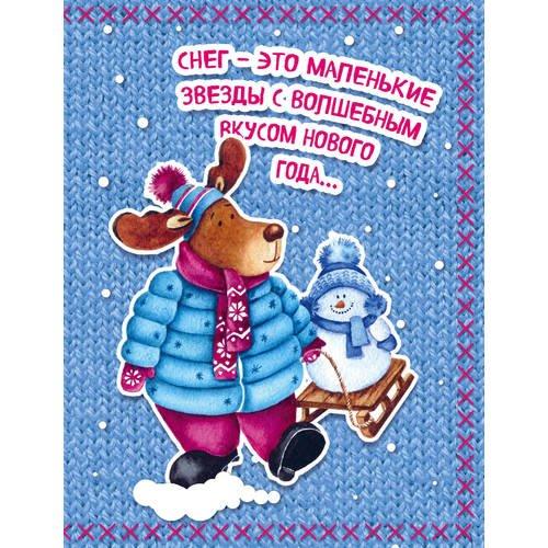 """Блокнот """"Новогодние олени. Одевайся теплее!"""", 64 стр. виджани в мечт"""