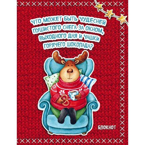 """Блокнот """"Новогодние олени. Горячий шоколад"""", 112 стр. виджани в мечт"""